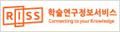 RISS (한국교육학술정보원 제공)