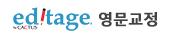 [논문교정업체 소개] editage (유료, 8%할인혜택)
